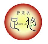 本場中国式足裏(足つぼ)マッサージと整体の足悠 Logo